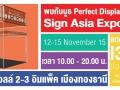 พบกับบูธ Perfect Displays ได้ที่งาน Sign Asia Expo 2015